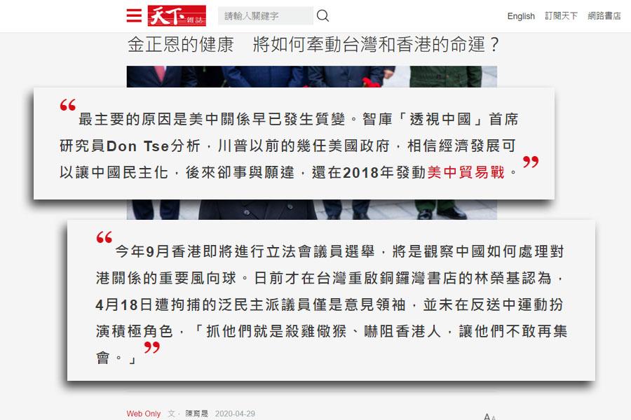 20200429 金正恩的健康 將如何牽動台灣和香港的命運?|天下雜誌 - www.cw.com.tw