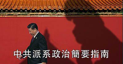 中共派系政治簡要指南