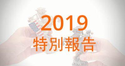 2019年:中美滑鐵盧決戰之年