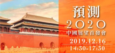 2020 Banner A - Chinese Event Right w-time-s