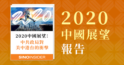 2020 outlook report banner chinese
