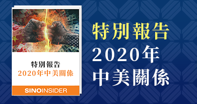 2020 special report banner chinese