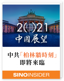 2021 outlook chinesev2