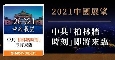 2021 outlook report banner-chinese 2