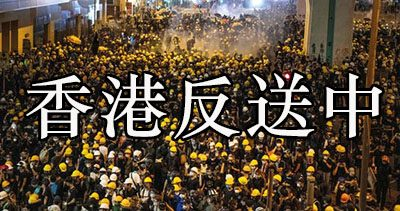 HK NO CHINA EXTRADITION